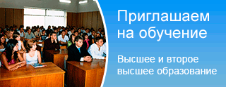 Приглашаем на обучение