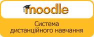 """Система дистанційного навчання """"Moodle"""""""