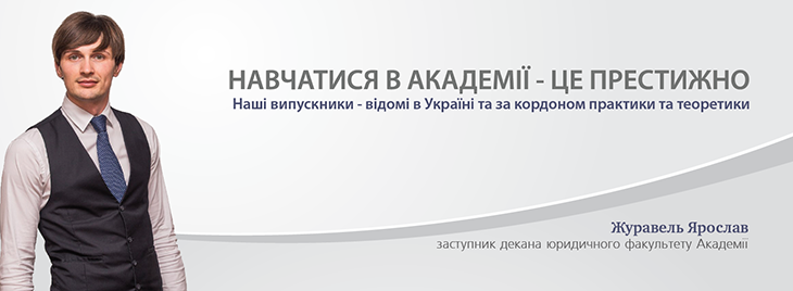 Юридическое образование в Академии труда, социальных отношений и туризма