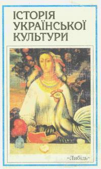 Історія української культури текст за