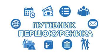 Путівник першокурсника | Академія праці, соціальних відносин і туризму
